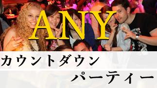 東京大阪のカウントダウンパーティーイベントならANY