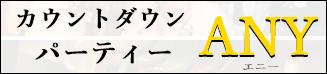 カウントダウンパーティーイベント東京大阪2018-2019なら年越しANY♪