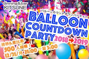 渋谷★ジェット風船で500名バルーンカウントダウンパーティー