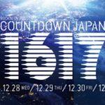 幕張メッセ・カウントダウンジャパンCDJ17-18について!チケット倍率と取り方、参戦した体験談・感想