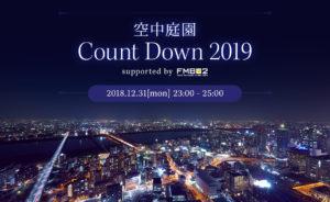空中庭園 Count Down 2019